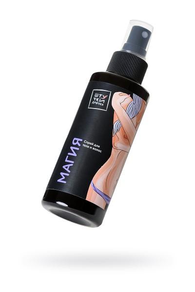 Спрей для тела и волос ''Штучки-Дрючки'' Магия, свежесть зеленой травы,150 мл