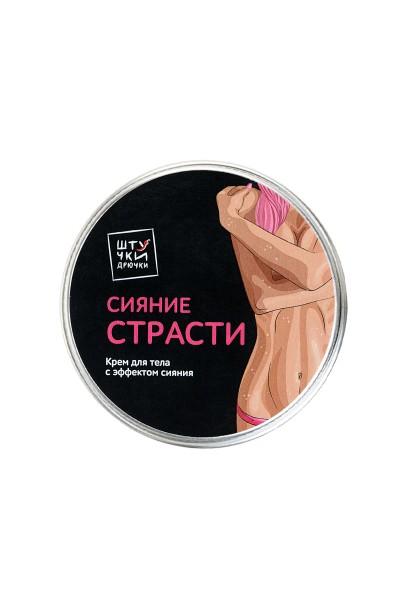 """Крем для тела с жемчужным блеском Штучки-Дрючки Сияние страсти"""", упаковка 5 шт"""""""