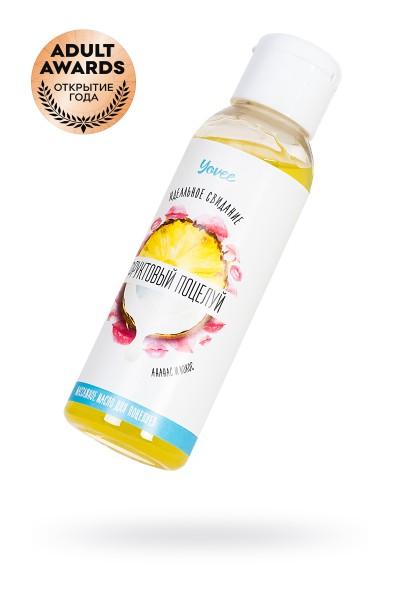 Массажное масло для поцелуев Yovee by Toyfa «Фруктовый поцелуй» со вкусом ананаса и кокоса,100 мл