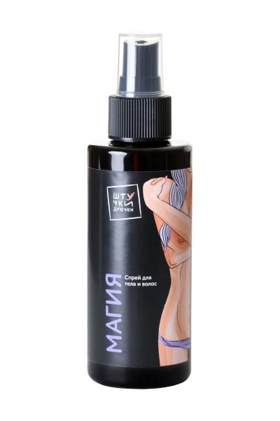 Спрей для тела и волос ''Штучки-Дрючки'' Магия, 150 мл