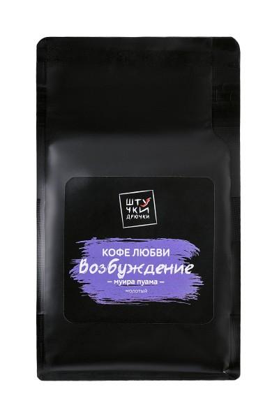 Кофе любви Штучки-Дрючки «Возбуждение», муира пуама, молотый, 116 г
