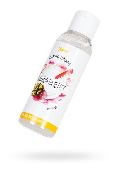 Массажное масло для поцелуев Yovee by Toyfa «Коктейль на десерт» со вкусом пина колады,100 мл